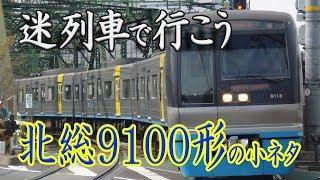 【迷列車で行こう】#22 Lite版 北総(千葉ニュータウン鉄道)9100形 最近の変化で生まれたちょっとした小ネタ