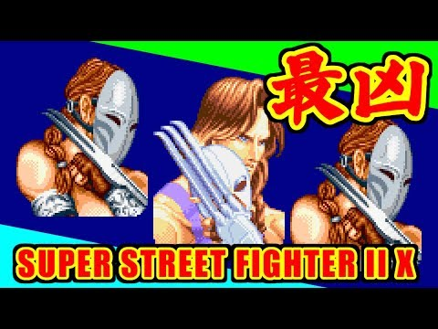 [LV8] 最凶脊陰惨 - SUPER STREET FIGHTER II X / Turbo