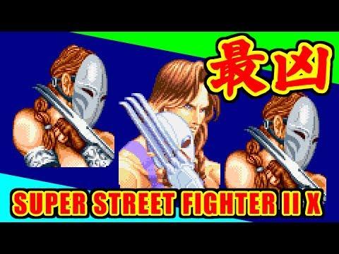 [LV8] 最凶脊陰惨 - SUPER STREET FIGHTER II X / Turbo