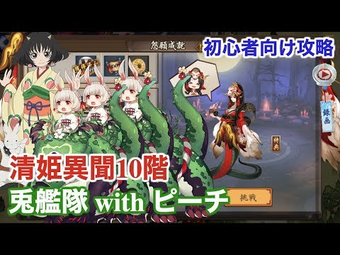 Onmyoji Kiyohime Secret Dungeon Guide From 1 - 10 Floor