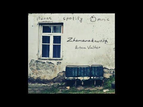 Artem Valter - Zhamanakavora (Lyric Video)