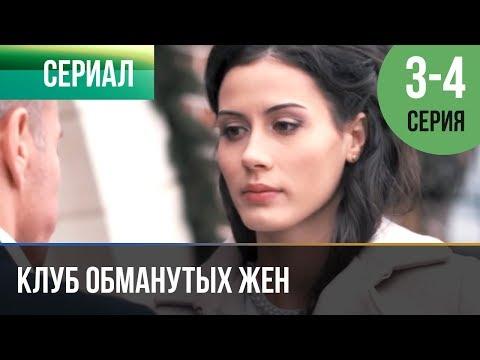 ▶️ Клуб обманутых жен 3 серия, 4 серия | 2018 / Мелодрама / Сериал