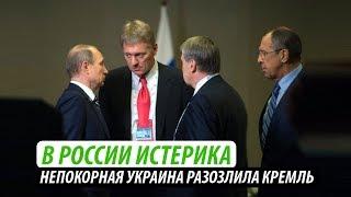 В России истерика Непокорная Украина разозлила Кремль