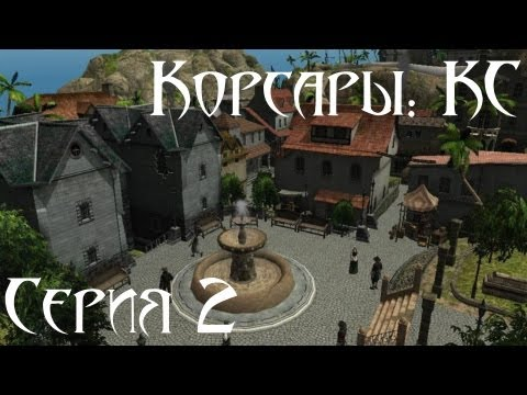 Студия SeawardRu Игры про пиратов