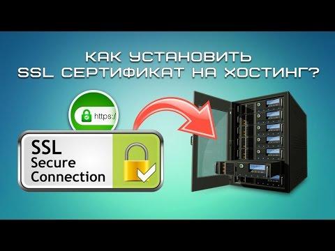Как установить SSL-сертификат на хостинг