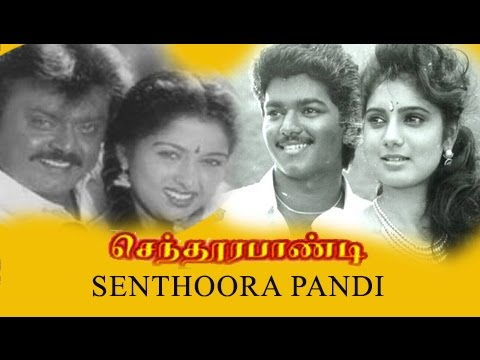 Sendhoorapandi   Superhit Tamil Full Movie HD   Vijayakanth   Vijay & Gauthami