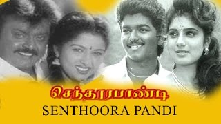 Sendhoorapandi | Superhit Tamil Full Movie HD | Vijayakanth  | Vijay & Gauthami