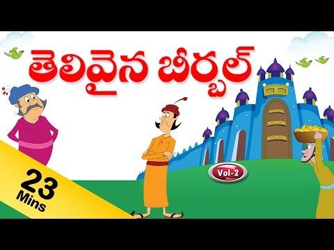 బీర్బల్ కధలు -Vol-2- Birbal Kathalu in Telugu - Pebbles Animated Stories for Kids in Telugu