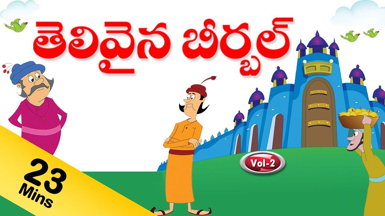 E0 B0 Ac E0 B1 80 E0 B0 B0 E0 B1 8d E0 B0 Ac E0 B0 B2 E0 B1 8d  E0 B0 95 E0 B0 A7 E0 B0 B2 E0 B1  Birbal Kathalu In Telugu Pebbles Animated Stories For Kids In Telugu