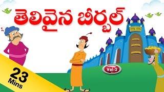 బీర్బల్ కధలు -Vol-2 - Birbal Kathalu in Telugu - Kies Animierte Geschichten für Kinder in Telugu