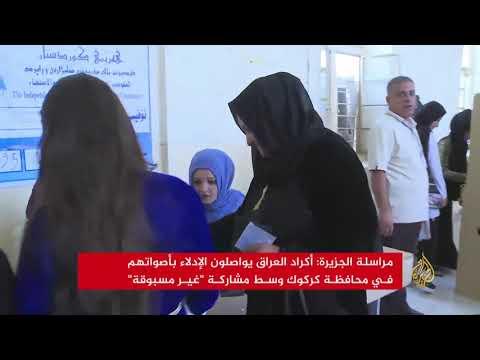 استمرار عمليات التصويت في استفتاء كردستان العراق  - نشر قبل 10 ساعة
