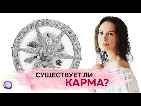 СУЩЕСТВУЕТ ЛИ КАРМА? — Екатерина Самойлова
