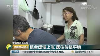 [中国财经报道]中国经济半年报 租金缓慢上涨 居住价格平稳| CCTV财经