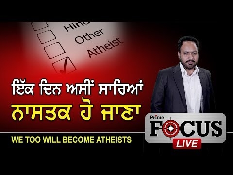 Prime Focus #177_Gurpreet Sandhawalia - We Too Will Become Atheists