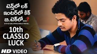 10Th Classlo Luck Video Song | 10 Th Lo Luck, Inter Lo Kick, B Tech Lo… | Harish,Keerthi