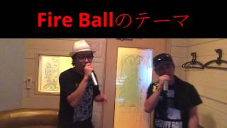 Fire Ballのテーマを カラオケで歌ってみました!!