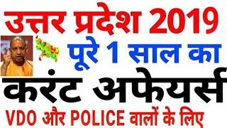 रट लो//UP VDO Current Affairs 2018 In Hindi/upp/vdo,upsssc,uppcl,Police gk pdf