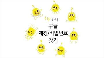 구글 아이디 계정/비밀번호찾기_잊어버린 계정을 찾아라_톡필이의 꿀팁_톡스앤필
