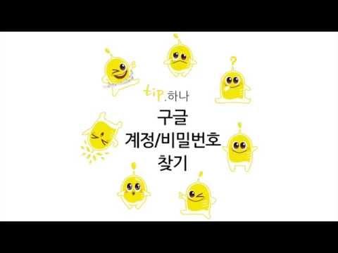 구글 아이디 계정/비밀번호찾기_잊어버린 계�