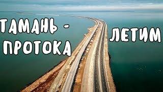 Крымский мост(декабрь 2018) ЛЕТИМ с Тамани к протоке Очень КРАСИВЫЕ кадры Мост с высоты!