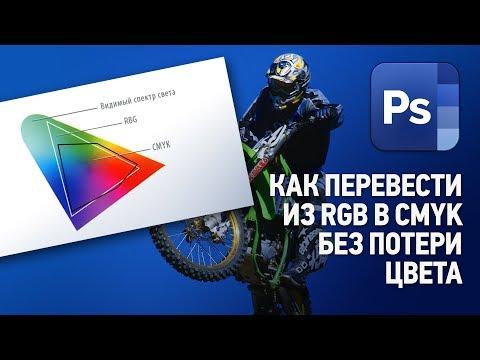 Как перевести из RGB в CMYK без потери цвета