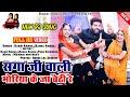 सगा जी वाली मोरिया के जा बैठी रे!!New 2020 Rajshthani DJ Song!!सिंगर हंसा रंगीली राखी रंगीली