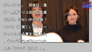 峯田和伸、臼田あさ美の活躍に感慨「娘のことのようにうれしい」. (左...
