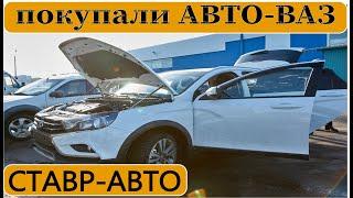 5 МАШИН за день || Ставр Авто Тольятти отжигает...