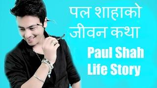 Paul Shah Life Story Biography | पल शाहा लाइफ स्टोरी,बयोग्राफी |