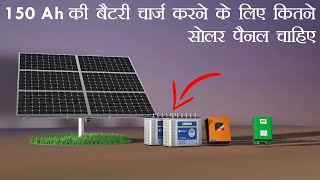 How many solar panel required to charge 150ah battery | Hindi /Urdu