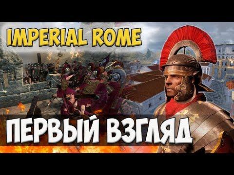 Mount And Blade: Imperial Rome-ДОБРО ПОЖАЛОВАТЬ В РИМ! [Первый взгляд]