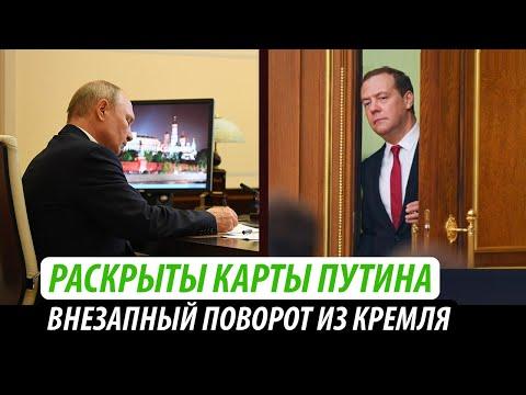 Раскрыты карты Путина. Внезапный поворот из Кремля