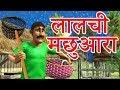 लालची मछुआरा - Hindi Moral Stories - Cartoon For Children - India4You