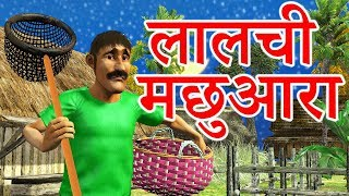 लालची मछुआरा - Hindi Moral Stories - Cartoon For Children - India4You