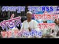 Download lagu গর্জন ত্বহা সিদ্দিকী র। সোনারপুরের সাঙ্গুরে মসজিদে হামলাRSS র।Masjide Hamla RSS Sonarpur,Toha siddqi