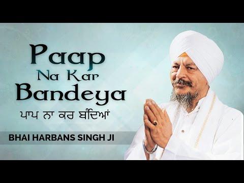 Bhai Harbans Singh Ji (Jagadhari wale) - All Time Best Shabad - Paap Na Kar bandeya - Very Soothing