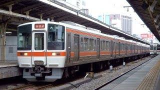 JR東海 311系+313系 東海道線下り新快速 大垣行(2323F 代走) 名古屋駅発車