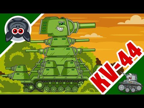 Превращение в КВ-44. Стальной монстр и Супермутанты. Мультики про танки