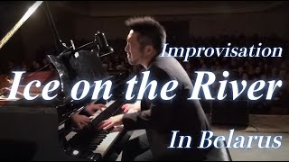 Improvisation【Ice on the River in Belarus/ベラルーシの氷の川】by Tempei Nakamura 中村天平