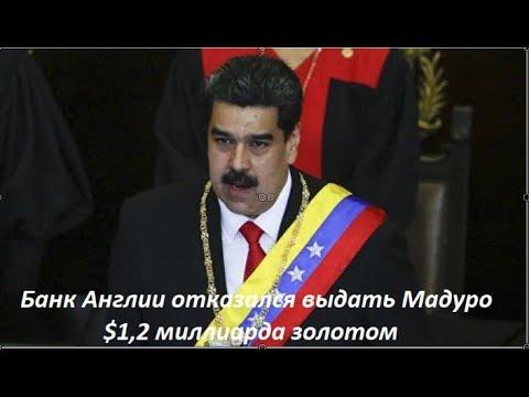 ВОЕННЫЕ ОЛИГАРХИ РОССИИ В ПАНИКЕ: Банк Англии отказался выдать Мадуро $ 1,2 млрд. №1049