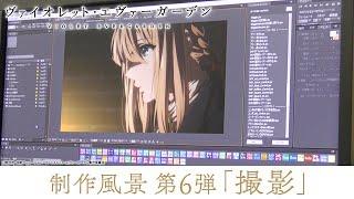アニメ『ヴァイオレット・エヴァーガーデン』制作風景 第6弾「撮影」