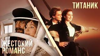 Трейлер Жестокий романс VS Титаник