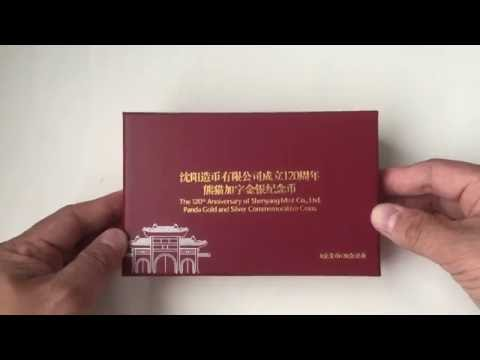 2016 Chinese Panda Commemorative Coin Set - 120th Anniversary of Shenyang Mint