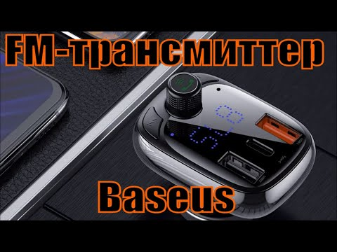 FM-трансмиттер Baseus T-Typed MP3 Car Charger S-13 Bluetooth 5.0