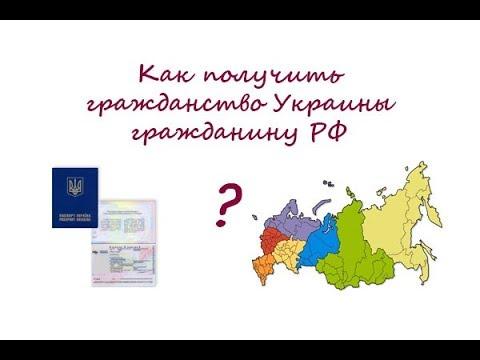 Как русскому получить гражданство украины