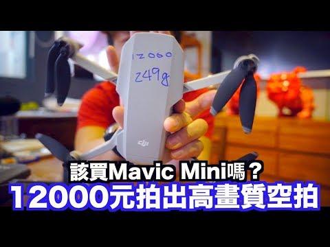 2020年入門空拍機怎麼買|該買Dji Mavic Mini嗎?