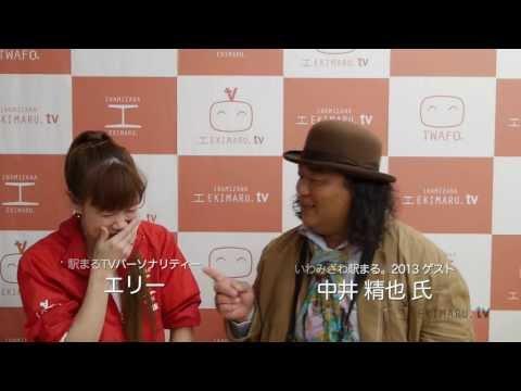 駅まるTV_010_特別編・中井精也氏を迎えて【後編】