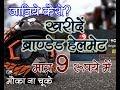 Droom Helmet in 49 Rs.II How to purchase Droom Helmet? Complete Guideline