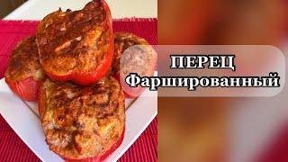 Фаршированный перец / Stuffed bell pepper