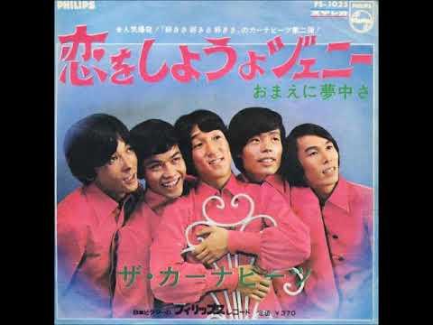 ザ・カーナビーツThe Carnabeats/恋をしようよジェニーKoi Wo Shiyoyo Jenny   (1967年)